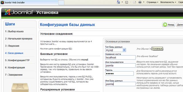 Joomla. Конфигурация базы данных