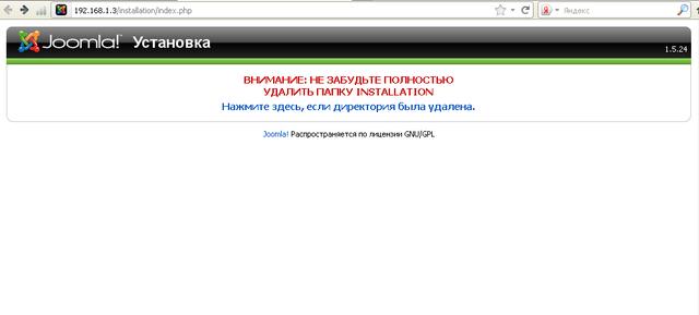 Joomla. Удаление директории
